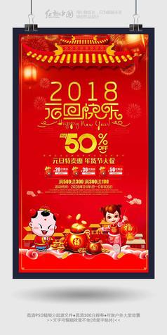 红色喜庆元旦节日促销海报素材