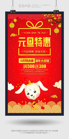 精美创意红色元旦节日海报素材