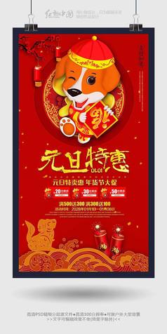 元旦特惠时尚节日气氛海报