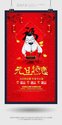 最新喜庆元旦特惠活动海报
