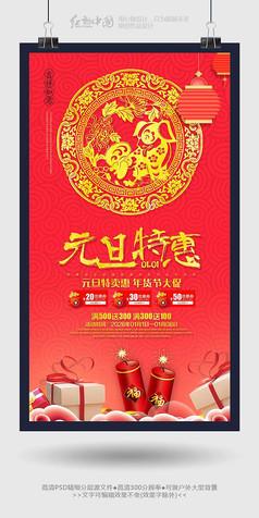 喜庆元旦特惠活动促销海报