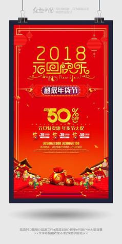 喜庆2018元旦节日活动海报