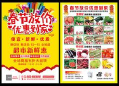 春节超市促销单页