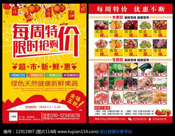 水果店宣传单页设计素材免费下载_宣传单|折页psd图片