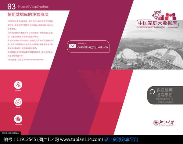 [原创] 浙江大学红色科研三折宣传页