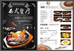 西餐菜单菜谱设计