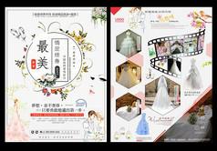 婚纱宣传单设计