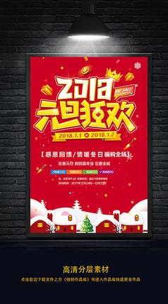 2018元旦狂欢促销海报
