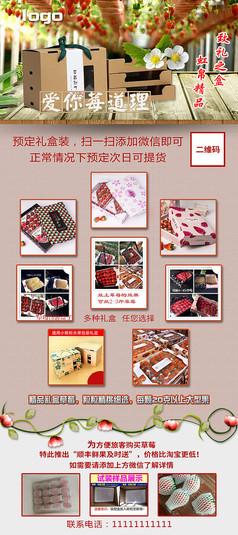 草莓礼盒装宣传易拉宝