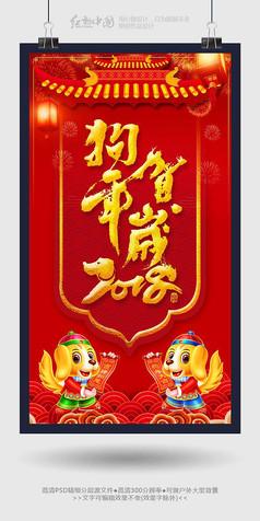 2018狗年贺岁时尚节日海报