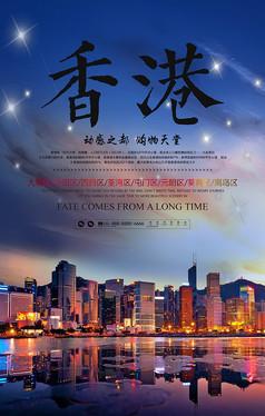 香港旅游海报设计丽江文笔山一日游攻略图片