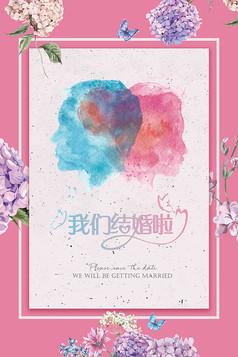 水彩创意结婚海报模板