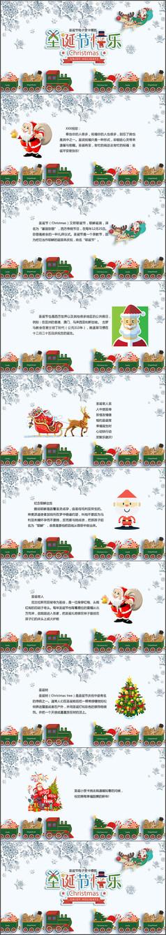 白雪卡通风格圣诞节PPT模板