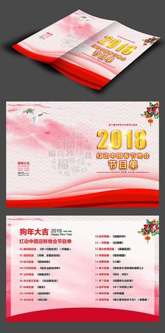 2018春节晚会节目单设计