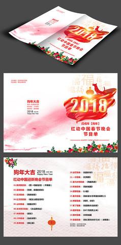 中国风春节晚会节目单设计