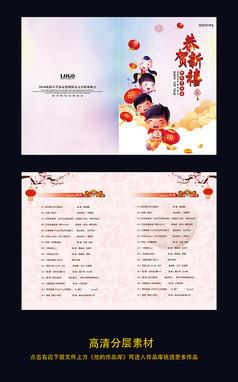 企业年会春节晚会节目单