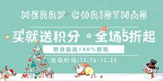 圣诞节海报banner