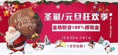 圣诞节海报banner设计