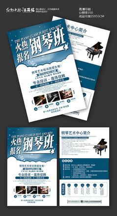 钢琴班招生宣传单