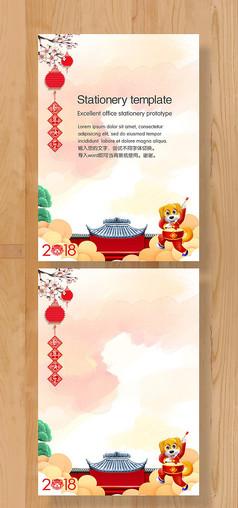 2018狗年喜庆春节信纸