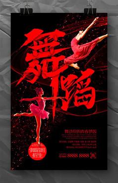 炫酷舞蹈培训招生海报模板