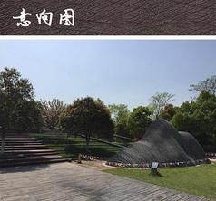 现代山丘雕塑小品