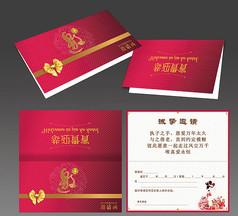 紅色婚慶邀請函