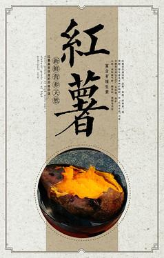紅薯宣傳海報