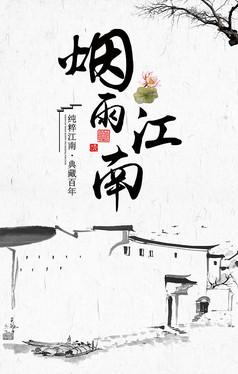 烟雨江南宣传海报