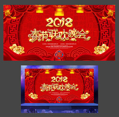 2018狗年春节联欢晚会背景