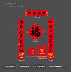 2018狗年红色喜庆春节对联