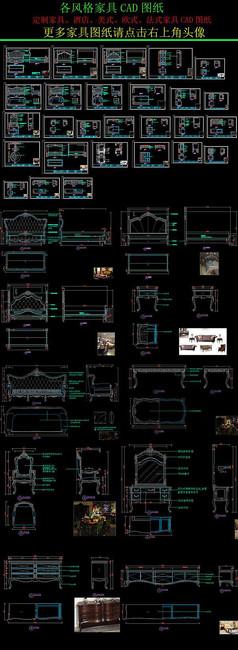 美式家具酒店家具CAD图纸