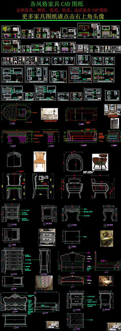 别墅家具酒店家具CAD图纸