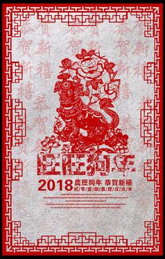 大气2018剪纸海报设计