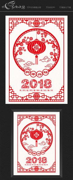2018狗年新年春节剪纸贺卡