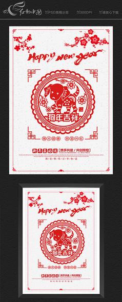 2018年剪纸新年春节海报