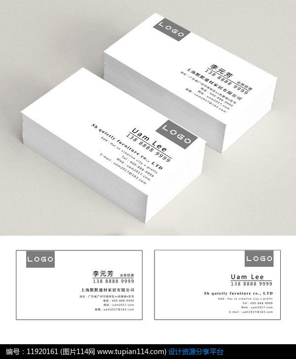 中英文名片设计模板PSD