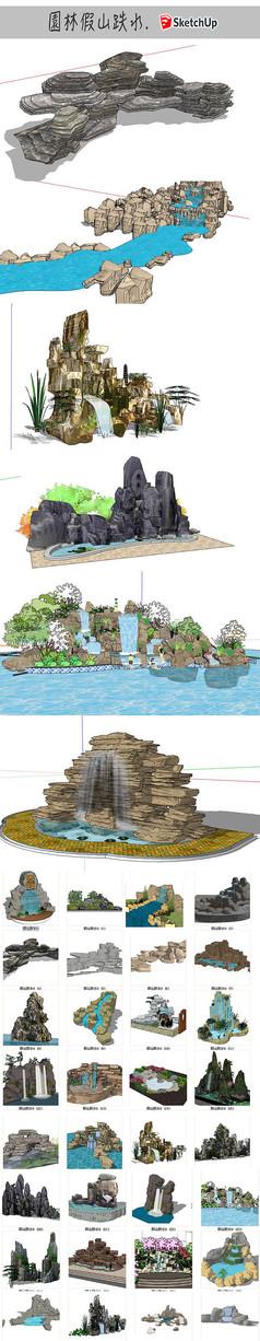 园林假山跌水模型