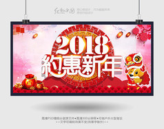 2019约惠新年最新创意海报
