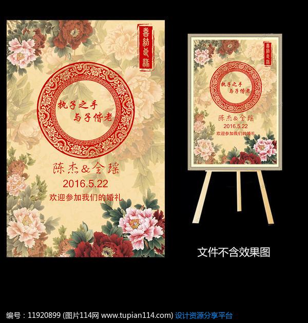 [原创] 中式牡丹婚礼水牌设计图片