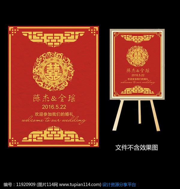 [原创] 大红金色中式婚礼水牌设计图片