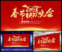 2018年春节联欢晚会海报