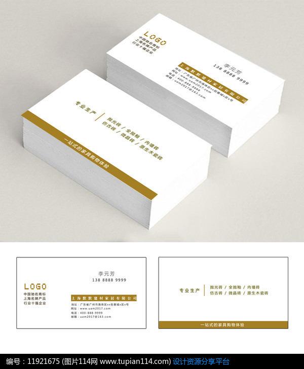 建材公司名片设计模板PSD