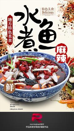 中国风水煮鱼海报