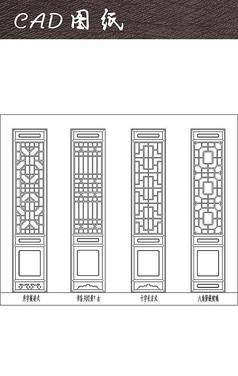 中式花格设计