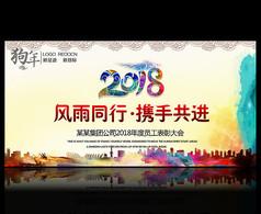 2018集团公司年会背景板