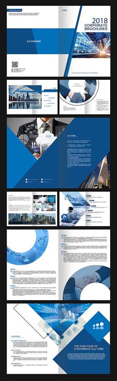 蓝色x现代企业画册