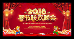 红色喜庆2018春节联欢晚会背景板