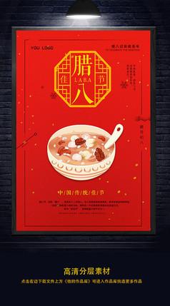 喜庆红色腊八节海报