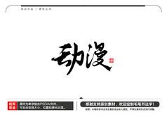 动漫毛笔书法字
